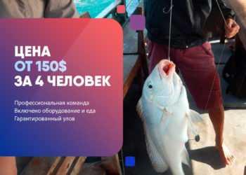 морская рыбалка на фукуок
