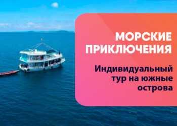 «Морские приключения». Индивидуальный тур на южные острова
