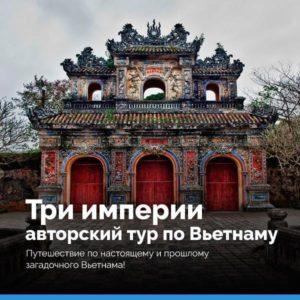 авторский тур Вьетнам